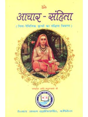 आचार संहिता (नित्य नैमित्तिक कृत्यों का संक्षिप्त विवरण): A Brief Description of Nitya Naimittika Karma
