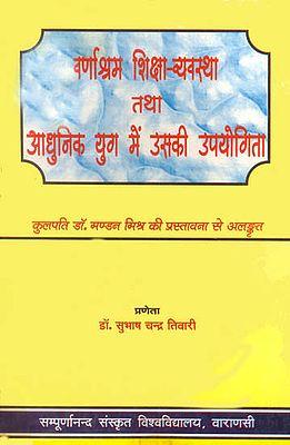 वर्णाश्रम शिक्षा व्यवस्था तथा आधुनिक युग में उसकी उपयोगिता: Varnashram Education System and Its Relevance in Modern Times (An Old and Rare Book)