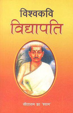 विश्वकवि विद्यापति: Vidyapati - The World Poet