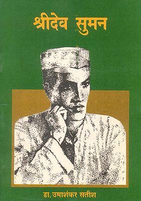 श्रीदेव सुमन Shridev Suman