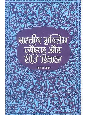 भारतीय मुस्लिम त्यौहार और रीति रिवाज: Festivals and Customs of Indian Muslims