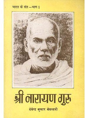 श्री नारायण गुरु: Shri Narayan Guru