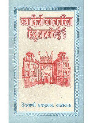 क्या दिल्ली का लालकिला हिन्दू लालकोट है ? - Is Delhi's Lal Qila the Lalkot of Hindus?