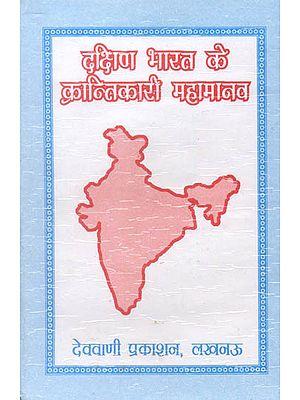 दक्षिण भारत के क्रान्तिकारी महामानव: Great Men of South India