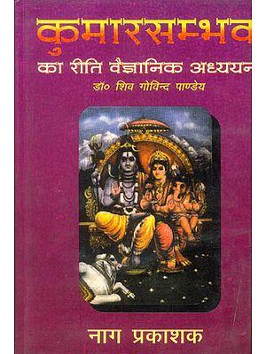 कुमारसम्भव का रीति वैज्ञानिक अध्ययन (संस्कृत एवं हिन्दी अनुवाद) - Study of Kumarasambhav According to Science of Riti