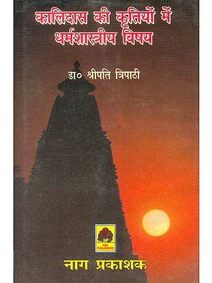 कालिदास की कृतियों में धर्मशास्त्रीय विषय: Dharmasastra Subjects in The Works of Kalidas
