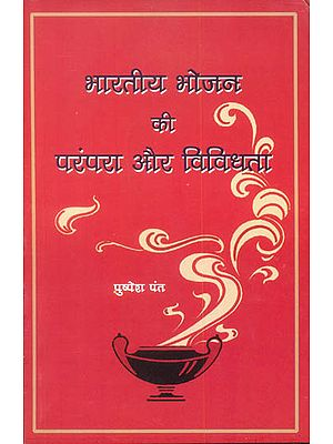 भारतीय भोजन की परम्परा और विविधता: Tradition and Diversity of Indian Food