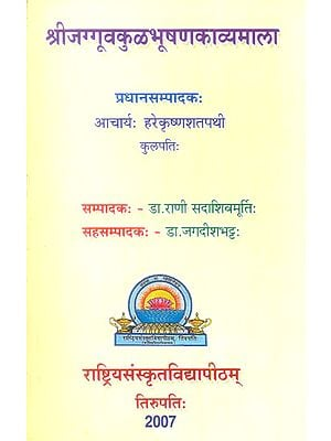 श्रीजगगूवकुलभूषणकाव्यमाला: Jagguvakula Bhushana Kavyamala