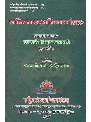 शक्तिवादस्थविचारसंग्रह: Saktivadastha Vicara Sangrahah
