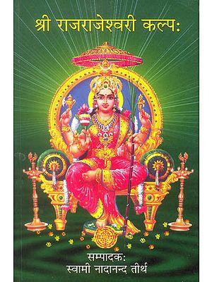 श्री राजराजेश्वरी कल्प: Worship of Shri Rajarajeshwari