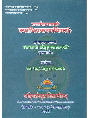 तत्त्वचिन्तामणौ उपाधिप्रकरणविमर्श: Thoughts on The Upadhi Prakarana in Tattvachintamani