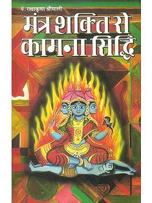 मन्त्र शक्ति से कामना सिध्दि: Fulfilling Desires Through Mantras