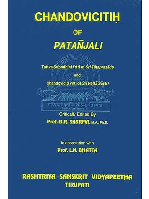 छन्दोविचिति: Chandovicitih of Patanjali (Vedanga)