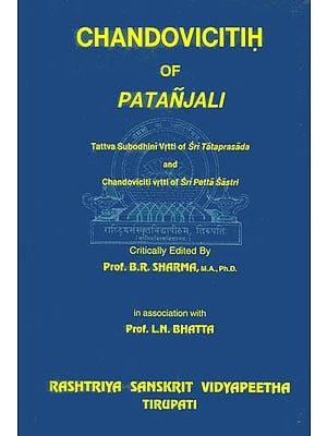 छन्दोविचिति: Chandovicitih of Patanjali (Vedanga)