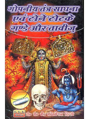 गोपनीय तंत्र साधना एवं टोने टोटके गण्डे और तावीज़: Secret Tantra Sadhana and Tone Totake