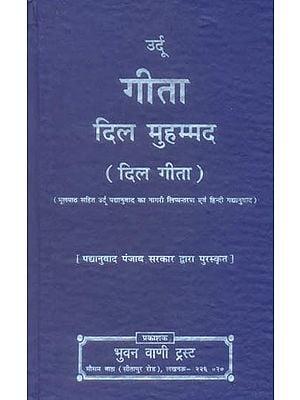 गीता दिल मुहम्मद (दिल गीता) - Gita with Urdu Translation