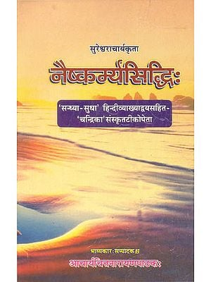 नैष्कर्म्यसिध्दि: Naishkarmya Siddhi of Sureshvara