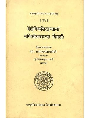वैशेषिकसिध्दान्तानां गणितीय पद्धत्या विमर्श: The Mathematical Techniques  of The Vaisesikas (An Old and Rare Book)