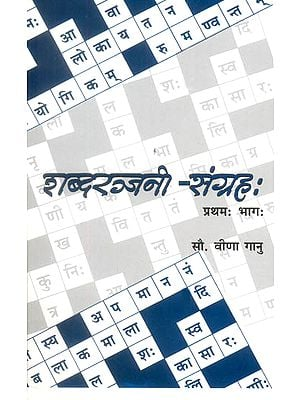 शब्दरञ्जनी संग्रह: Sanskrit Crossword