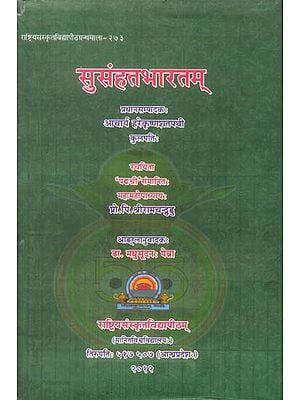 सुसंहतभारतम्: A Sanskrit Play On The Freedom Movement (With English Translation)