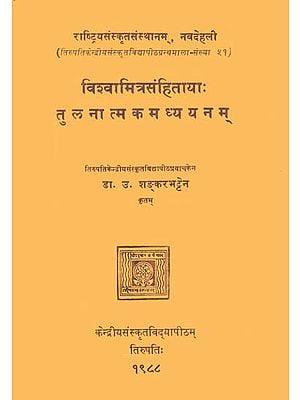 विश्वामित्र संहिताया तुलनात्मकमध्ययनम्: Comparative Study of the Vishwamitra Samhita