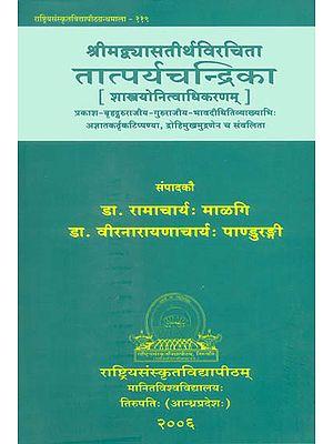 तात्पर्यचन्द्रिका (शास्त्रयोनित्वाधिकरणम्) - A Commentary on The Shastra Yonitava Adhikaran of The Brahma Sutras