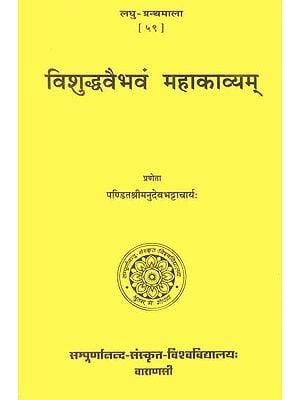 विशुध्दवैभवं महाकाव्यम्: Vishuddha Vaibhavam Mahakavyam (Laghu Granthmala)