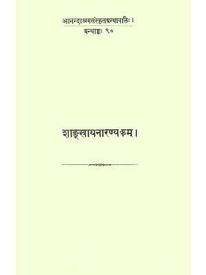सांख्यनारण्यकम्: Sankhayan Aranyaka
