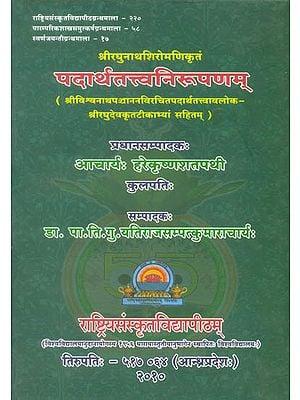 पदार्थतत्त्वनिरूपणम्: Padartha Tattva Nirupana with Two Commentaries