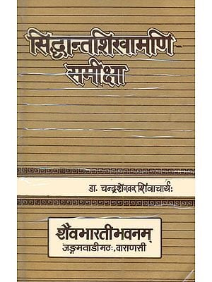 सिध्दान्तशिखामणि समीक्षा: An Analysis of Siddhanta Shikhamani