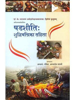 षडशीति शुध्दिचन्द्रिका संहिता: Shada Shiti (Dharmasastra)