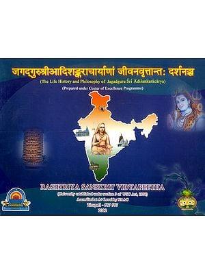 जगद्गुरुश्री  आदिशंकराचार्याणां जीवन वृत्तांत दर्शनच्: The Life History and Philosophy of Jagadguru Sri Adi Shankaracharya