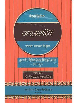 खण्डप्रशस्ति: Khanda Prashasti