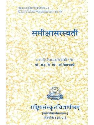 समीक्षासरस्वती:  Essays on Sanskrit Literature