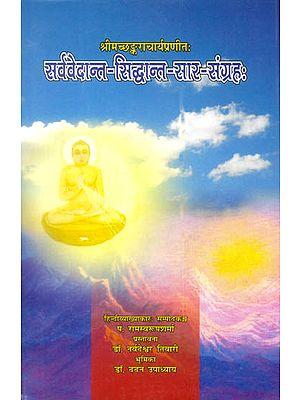 सर्ववेदान्त सिध्दान्त सार संग्रह: Sarva Vedanta Siddhant Sara Samgraha