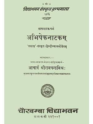 अभिषेकनाटकम्: Abhishek Natakam
