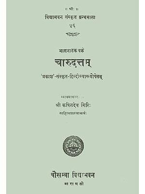 चारुदत्तम्: Charudatta of Bhasa