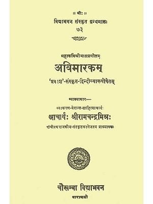 अविमारकम्: Avimarakam of Bhasa