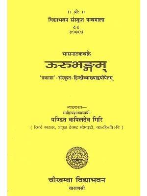 उरुभङ्गम्: Urubhangam of Bhasa