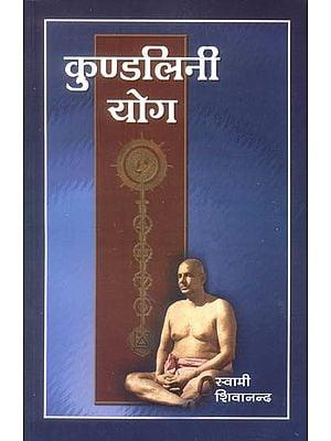 कुण्डलिनी योग: Kundalini Yoga