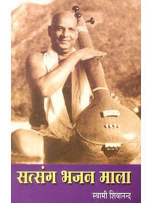 सत्संग भजन माला: Satsang Bhajan Mala