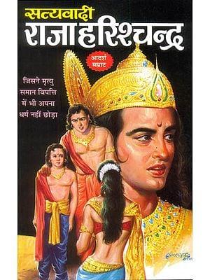 राजा हरिश्चन्द्र: Raja Harishchandra