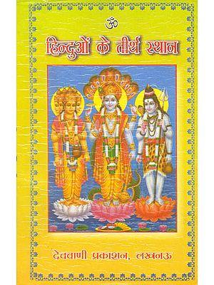 हिन्दुओं के तीर्थ स्थान: Place of Hindu Pilgrimage