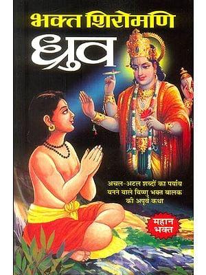 भक्त शिरोमणि ध्रुव: Bhakta Dhruva