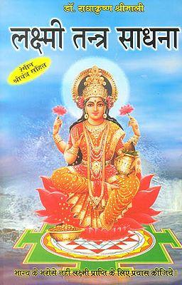 लक्ष्मी तंत्र साधना: Lakshmi Tantra Sadhana