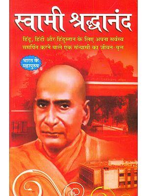 स्वामी श्रध्दानन्द: Swami Shraddhananda