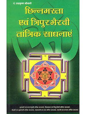 छिन्नमस्ता एवं त्रिपुर भैरवी तांत्रिक साधनाएं: Tantric Sadhana of Chinnamasta and Tripura Bhairavi