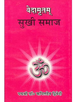 वेदामृतम् सुखी समाज: Quotations From The Vedas on Happy Society