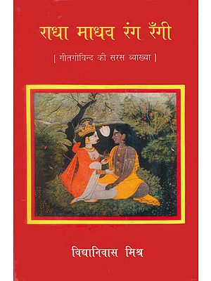 राधा माधव रंग रँगी (गीतगोविन्द की सरस व्याख्या) - A Detailed Commentary on The Gita Govinda