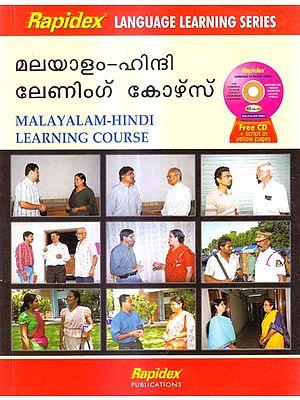 मलयालम हिंदी लर्निंग कोर्स: Malayalam Hindi Learning Course